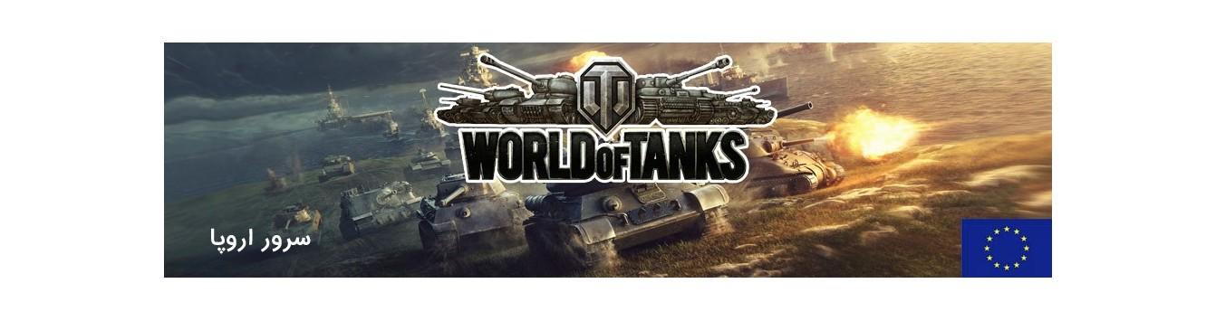 World of Tanks - Europe