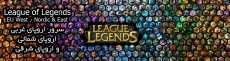 League of Legends EU - اروپا