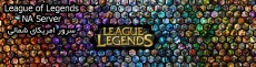 League of Legends US - امریکا