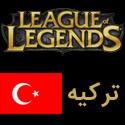 LoL TR - ترکیه