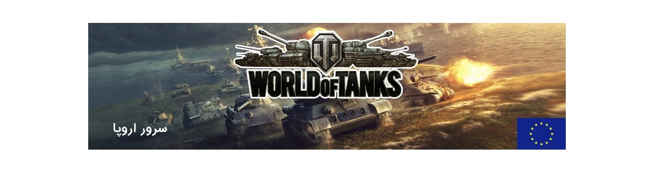 World of Tanks - Europe