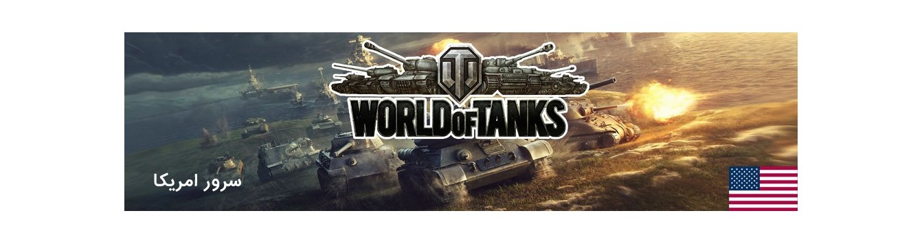 World of Tanks - USA