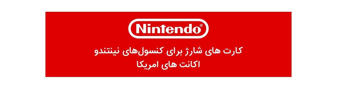 Nintendo US - امریکا